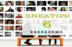 eneatipo-6-eneagrama