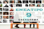 eneatipo-9-eneagrama